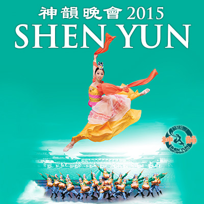 Shen Yun - Classical Chinese Music and Dance at the Kennedy Center
